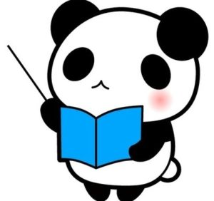 パンダ 先生 勉強