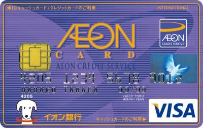 Aeon-Card-Imagem1