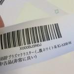 Amazon 商品の箱に直接商品ラベルを貼るのはどうか?