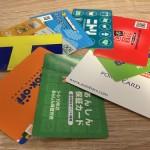 お店で貰うポイントカードの使い方・整理方法!