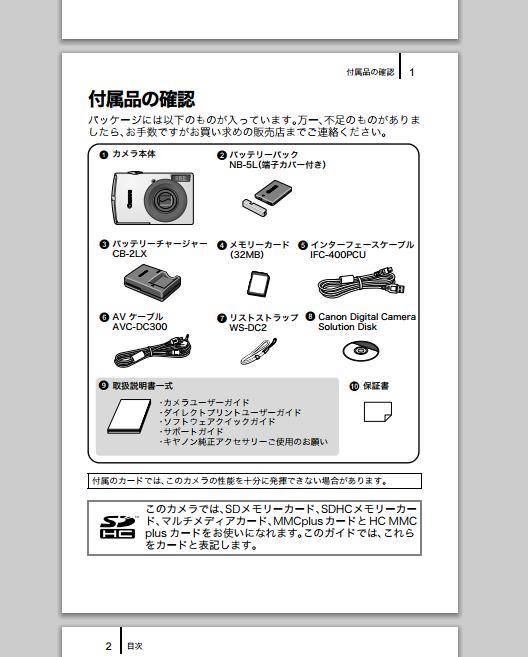 IXYD910IS PDF 説明書