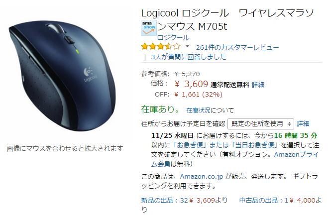 Amazon 商品詳細