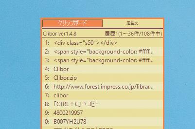 Clibor 解説