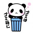 パンダ ゴミ箱