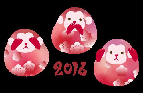 2016 さる