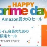 【2016年】今年も遂にやってくる!!Amazonプライムデーの内容・商品
