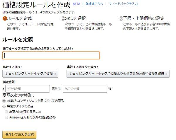 Amazon 価格改定