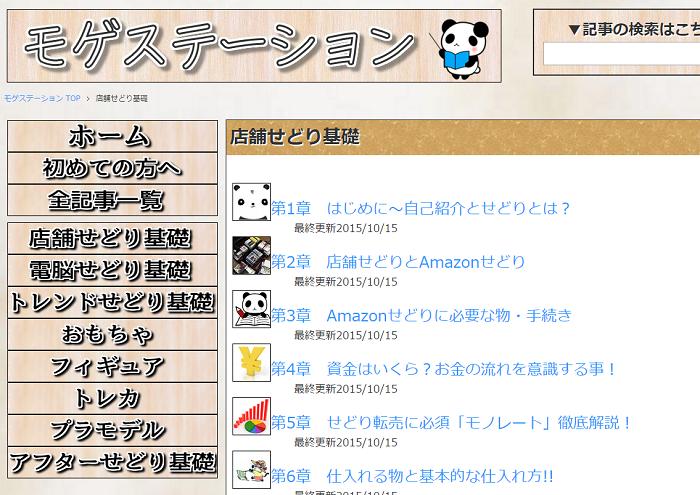 スクリーンショット 2015-10-12 13.42.35