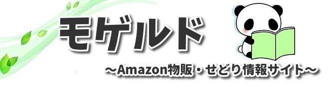 モゲルド〜Amazon物販・せどり情報サイト~